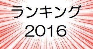 SnapCrab_NoName_2016-4-15_10-19-31_No-00